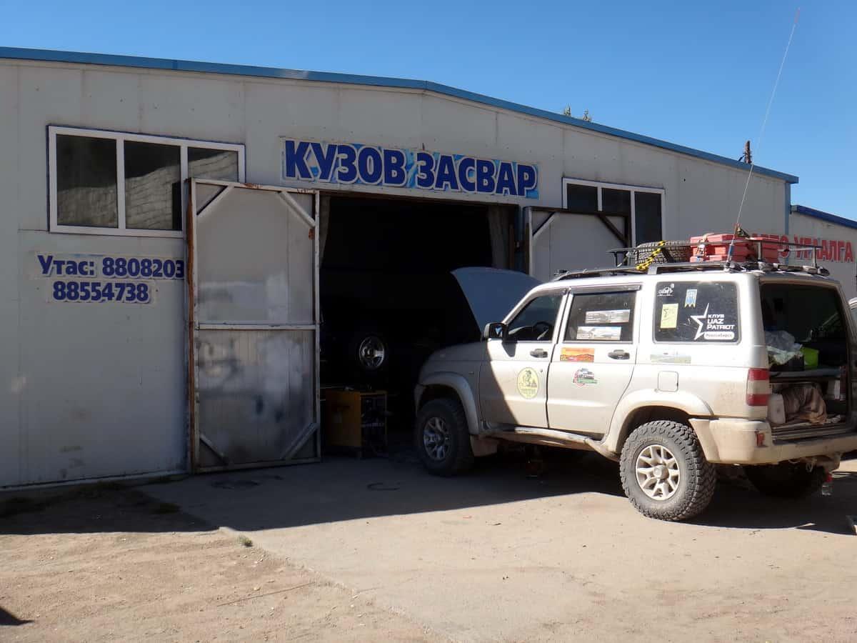 засвар в Монголии