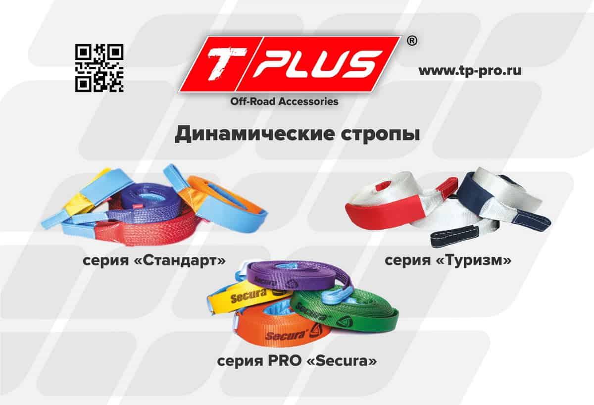 TPlus - наш партнер