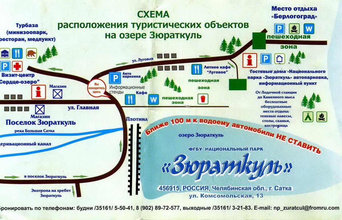 схема парка Зюраткуль