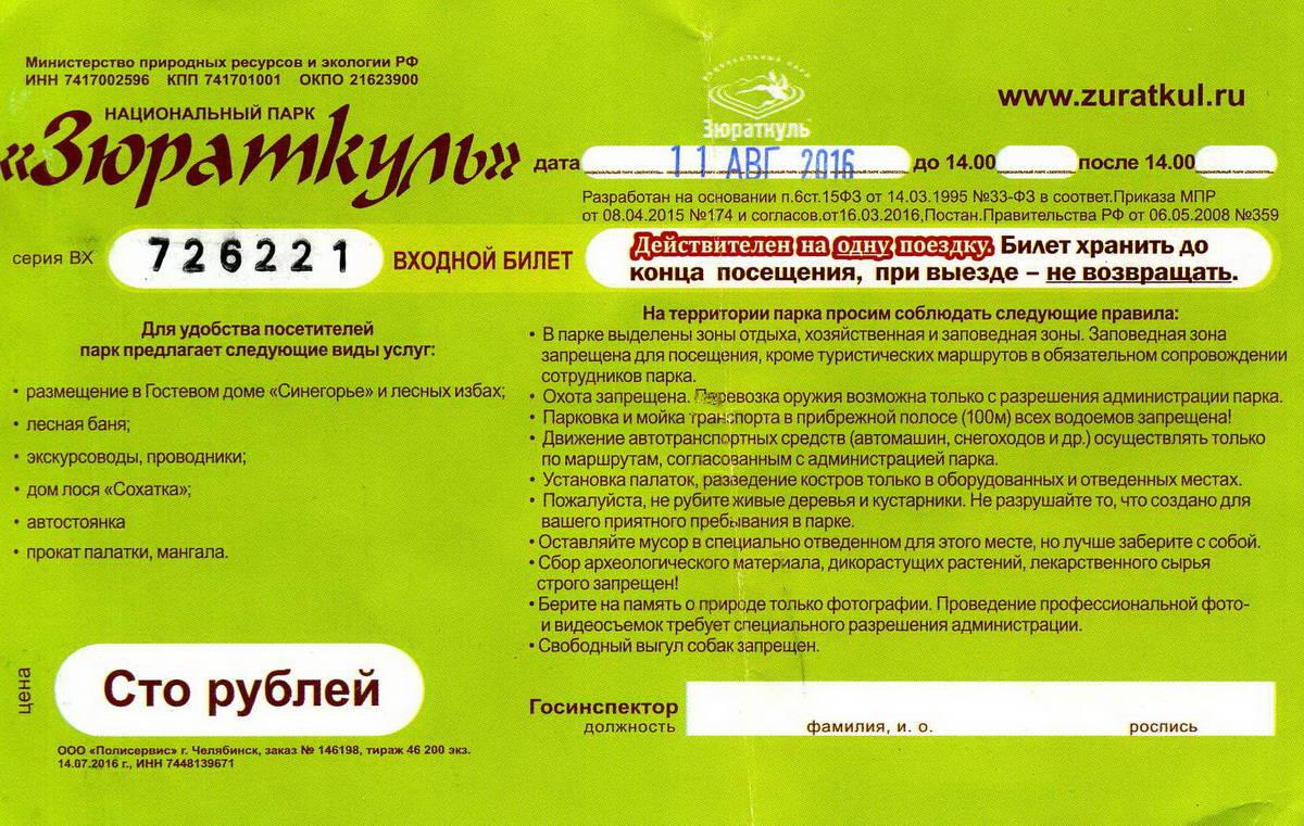 билет в национальный парк Зюраткуль