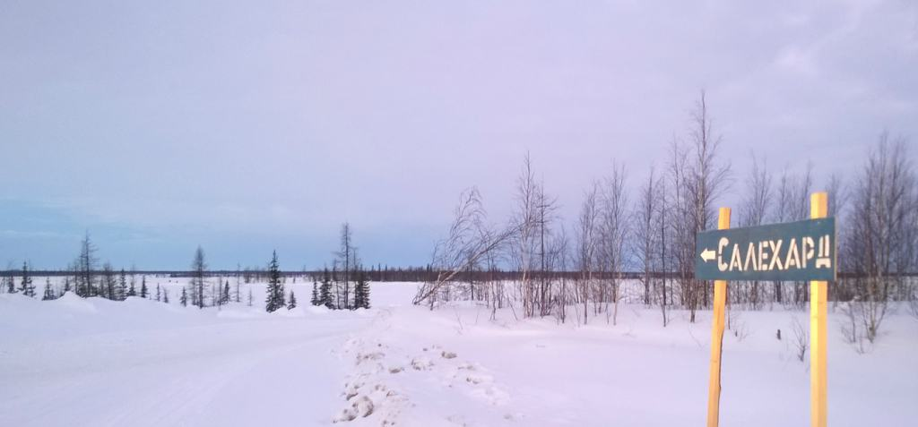 зимник салехард - надым