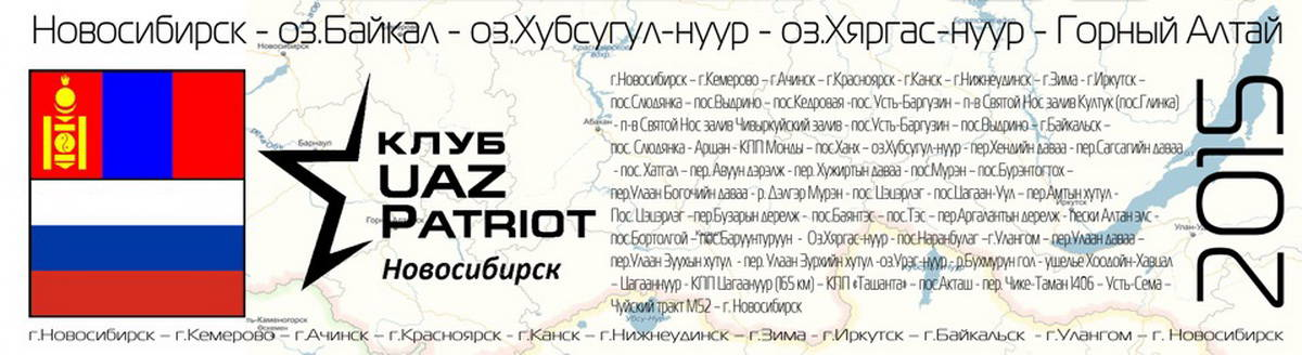 путешествие Новосибирск - Байкал - Монголия - Новосибирск