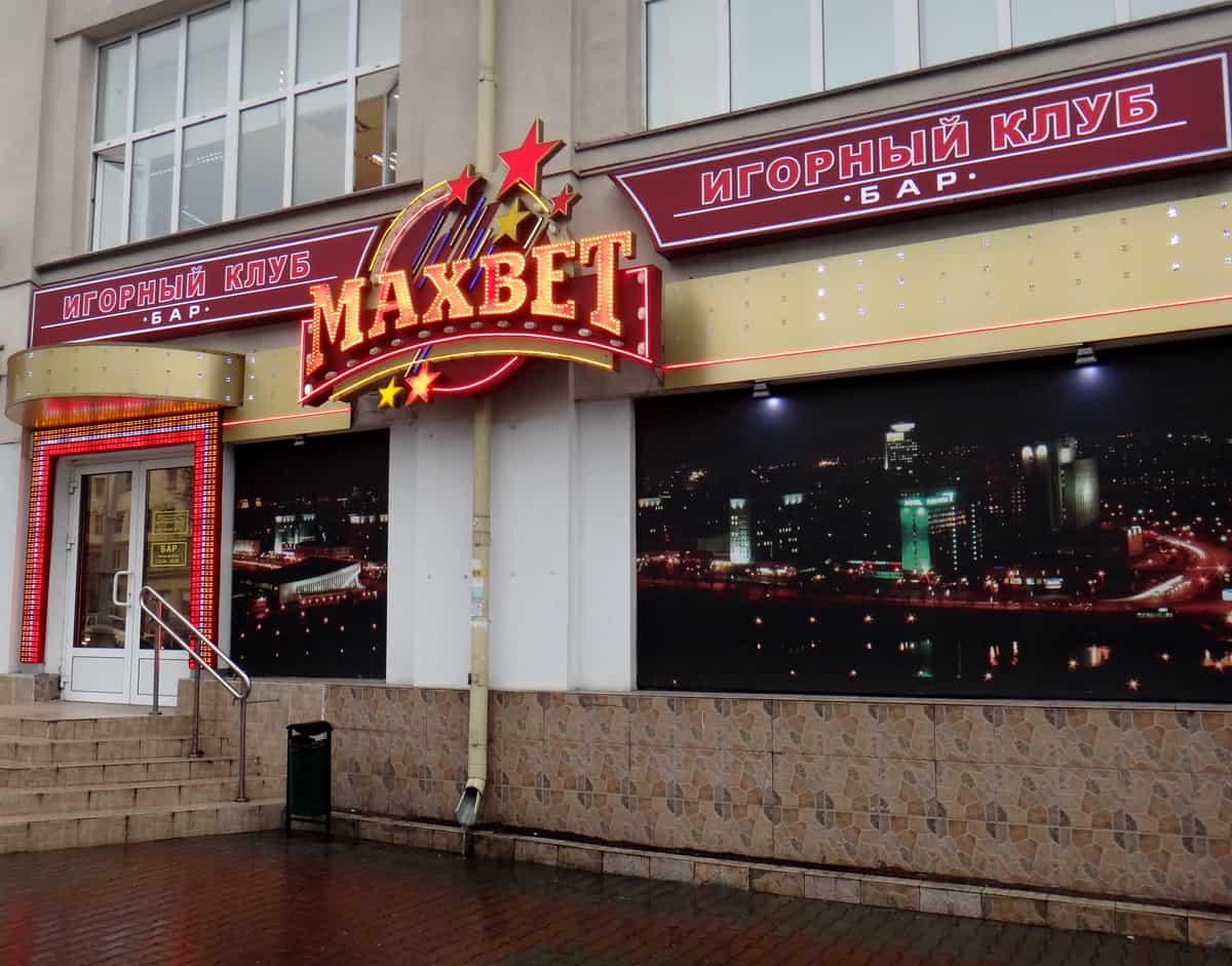 игорные клуби и казинов Минске, Maxbet