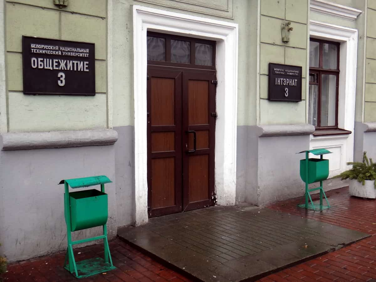 Белорусский технический университет, общежитие