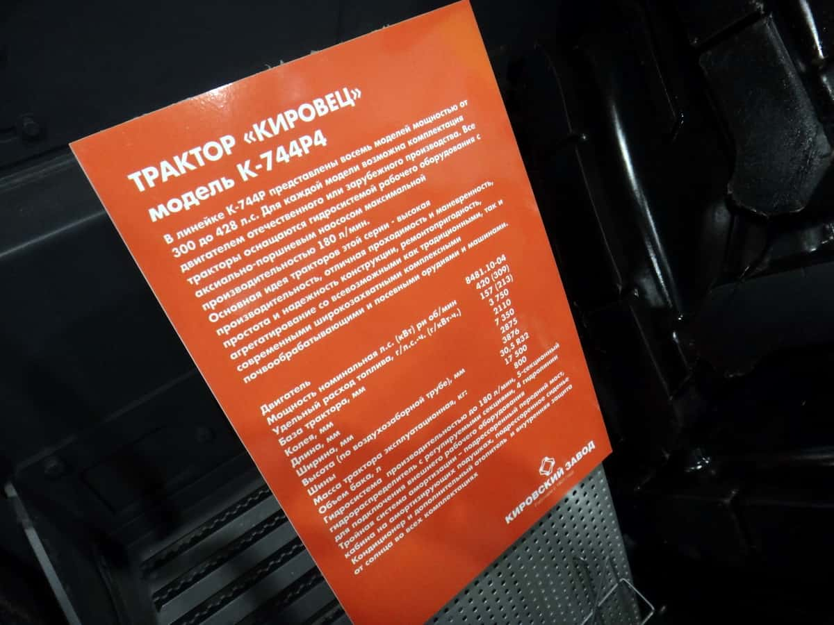 ТТХ современного Кировца