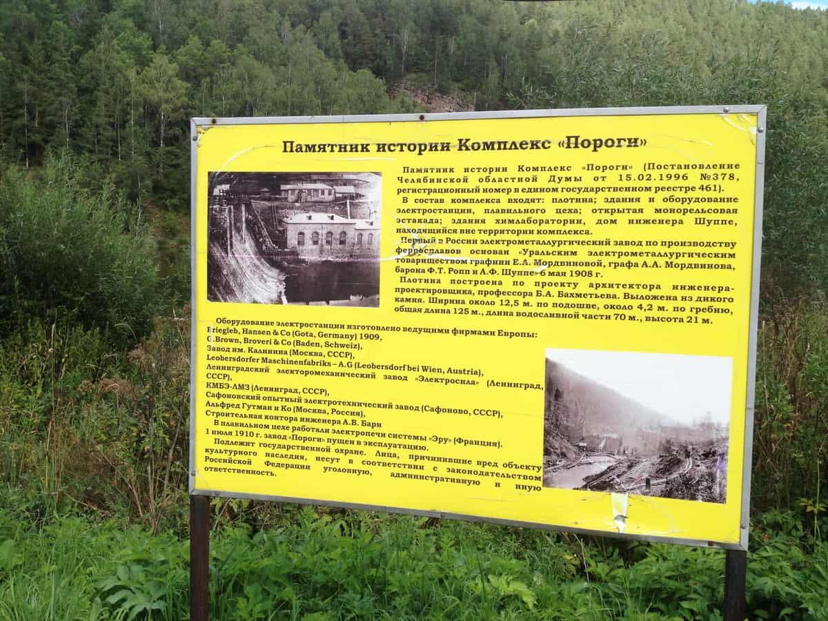 Порожская ГЭС, информационный стенд о истории