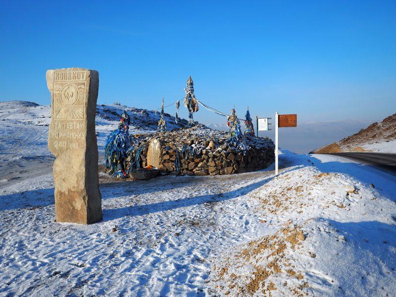 Монголия, священное место, обо