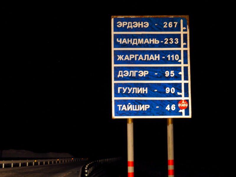 дорожный указатель в Монголии