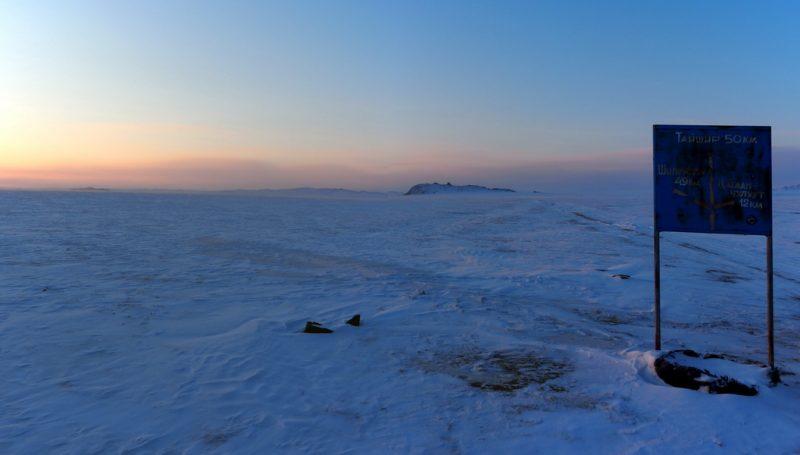 дорога Алтай - Тайшир - Улиастай