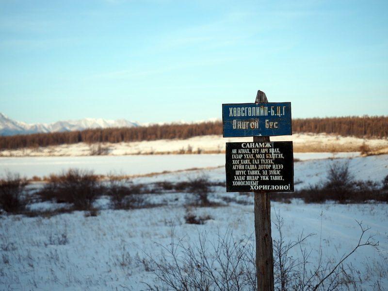 природный парк на озере Хубсугул, Монголия, Natural Park on Lake Hovsgol, Mongolia