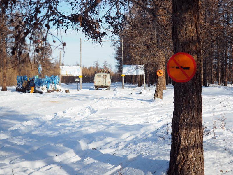 знак охота запрещена, no hunting sign in mongolia