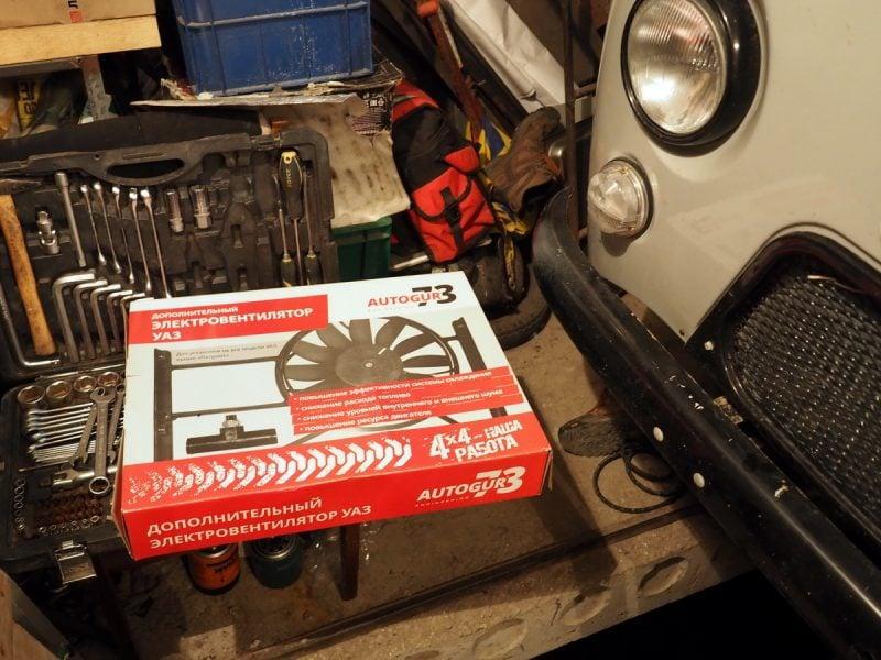 вентилятор охлаждения уаз autogur73